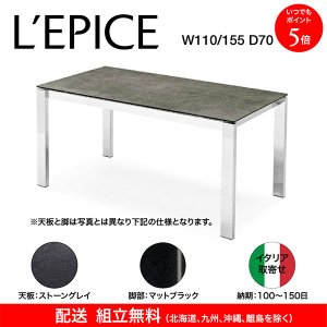 カリガリス バロン BARON ダイニングテーブル 伸長式 ストーングレイ(セラミック)天板×マットブラック脚 110/155×70cm イタリア取寄せ 送料無料|lepice