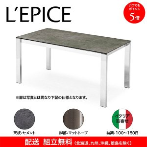 カリガリス バロン BARON ダイニングテーブル 伸長式 セメント天板×マットトープ脚 130/190×85cm イタリア取寄せ 送料無料 ポイント5倍|lepice