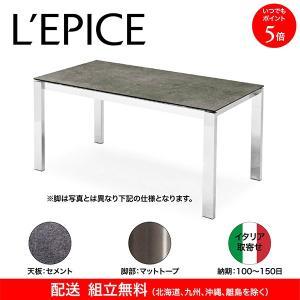 カリガリス バロン BARON ダイニングテーブル 伸長式 セメント(セラミック)天板×マットトープ脚 130/190×85cm イタリア取寄せ 送料無料|lepice