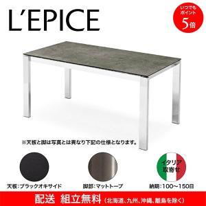 カリガリス バロン BARON ダイニングテーブル 伸長式 ブラックオキシド(セラミック)天板×マットトープ脚 130/190×85cm イタリア取寄せ 送料無料|lepice