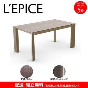 カリガリス デルタ DELTA ダイニングテーブル 伸張式 160/220×90cm ヌガー(セラミック)天板×マットトープ脚 送料無料|lepice