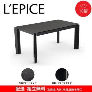 カリガリス デルタ DELTA ダイニングテーブル 伸張式 160/220×90cm  リードグレイ(セラミック)天板×マットブラック脚  送料無料|lepice