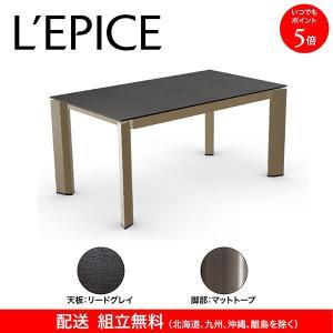 伸長式  ダイニングテーブル  デルタ  DELTA  カリガリス  160/220×90cm  リードグレイ(セラミック)天板×マットトープ脚  送料無料|lepice