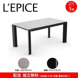 伸長式  ダイニングテーブル  デルタ  DELTA  カリガリス  160/220×90cm  ソルトホワイト(セラミック)天板×マットブラック脚  送料無料|lepice