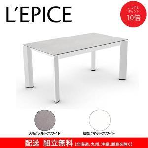伸長式  ダイニングテーブル  デルタ  DELTA  カリガリス  160/220×90cm  ソルトホワイト(セラミック)天板×マットホワイト脚  送料無料|lepice