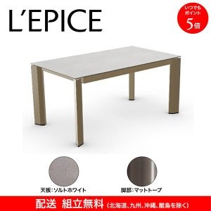 伸長式  ダイニングテーブル  デルタ  DELTA  カリガリス  160/220×90cm  ソルトホワイト(セラミック)天板×マットトープ脚  送料無料|lepice