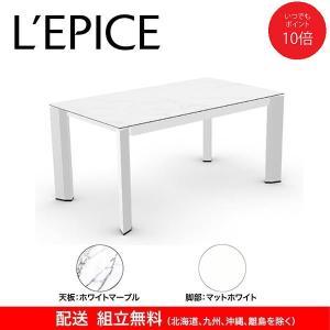 伸長式  ダイニングテーブル  デルタ  DELTA  カリガリス  160/220×90cm  ホワイトマーブル(セラミック)天板×マットホワイト脚  送料無料|lepice
