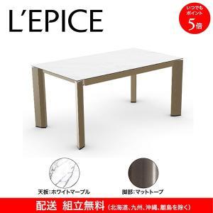 伸長式  ダイニングテーブル  デルタ  DELTA  カリガリス  160/220×90cm  ホワイトマーブル(セラミック)天板×マットトープ脚  送料無料|lepice