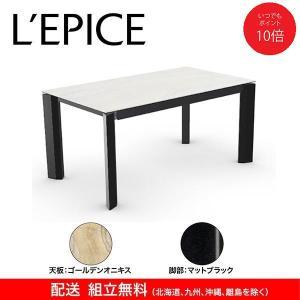 伸長式  ダイニングテーブル  デルタ  DELTA  カリガリス  160/220×90cm  ゴールデンオニキス(セラミック)天板×マットブラック脚  送料無料|lepice