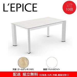 伸長式  ダイニングテーブル  デルタ  DELTA  カリガリス  160/220×90cm  ゴールデンオニキス(セラミック)天板×マットホワイト脚  送料無料|lepice
