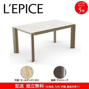カリガリス デルタ DELTA ダイニングテーブル 伸張式 160/220×90cm  ゴールデンオニキス(セラミック)天板×マットトープ脚  送料無料|lepice