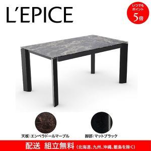 カリガリス デルタ DELTA ダイニングテーブル 伸張式 160/220×90cm  エンペラドールマーブル(セラミック)天板×マットブラック脚  送料無料|lepice