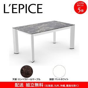 カリガリス デルタ DELTA ダイニングテーブル 伸張式 160/220×90cm  エンペラドールマーブル(セラミック)天板×マットホワイト脚  送料無料|lepice
