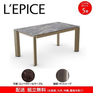 伸長式  ダイニングテーブル  デルタ  DELTA  カリガリス  160/220×90cm  エンペラドールマーブル(セラミック)天板×マットトープ脚  送料無料|lepice