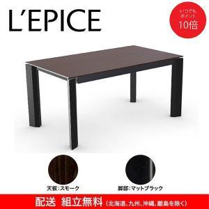 カリガリス デルタ DELTA ダイニングテーブル 伸張式 160/220×90cm  スモーク天板×マットブラック脚 送料無料|lepice