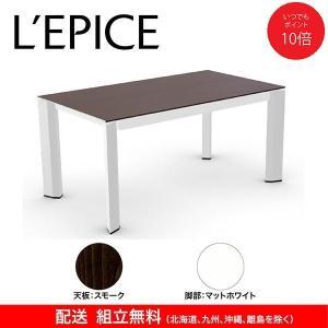 カリガリス デルタ DELTA ダイニングテーブル 伸張式 160/220×90cm  スモーク天板×マットホワイト脚 送料無料|lepice