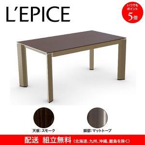 伸長式 ダイニングテーブル デルタ DELTA カリガリス 160/220×90cm  スモーク天板×マットトープ脚 送料無料|lepice