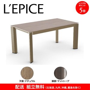 伸長式 ダイニングテーブル デルタ DELTA カリガリス 160/220×90cm  ナチュラル天板×マットトープ脚 送料無料|lepice