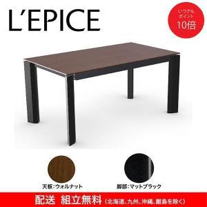 伸長式 ダイニングテーブル デルタ DELTA カリガリス 160/220×90cm  ウォルナット天板×マットブラック脚 送料無料|lepice