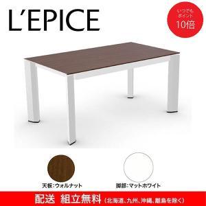 伸長式 ダイニングテーブル デルタ DELTA カリガリス 160/220×90cm  ウォルナット天板×マットホワイト脚 送料無料|lepice