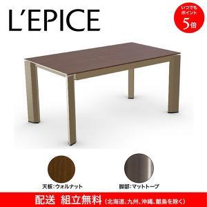 伸長式 ダイニングテーブル デルタ DELTA カリガリス 160/220×90cm  ウォルナット天板×マットトープ脚 送料無料|lepice