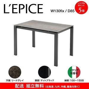 カリガリス バロン BARON FIX ダイニングテーブル リードグレイ天板×マットブラック脚 130×85cm(サイズ固定) イタリア取寄せ 送料無料|lepice