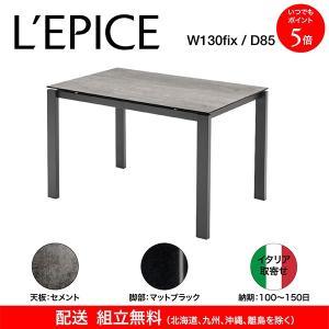 カリガリス バロン BARON FIX ダイニングテーブル セメント天板×マットブラック脚 130×85cm(サイズ固定) イタリア取寄せ 送料無料|lepice