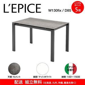 カリガリス バロン BARON FIX ダイニングテーブル セメント天板×マットホワイト脚 130×85cm(サイズ固定) イタリア取寄せ 送料無料 lepice