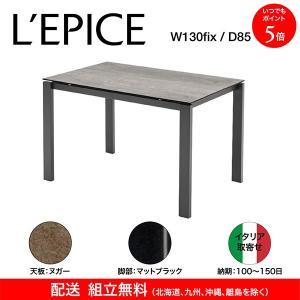 カリガリス バロン BARON FIX ダイニングテーブル ヌガー天板×マットブラック脚 130×85cm(サイズ固定) イタリア取寄せ 送料無料 lepice