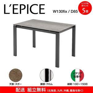 カリガリス バロン BARON FIX ダイニングテーブル ヌガー天板×クロム脚 130×85cm(サイズ固定) イタリア取寄せ 送料無料 lepice