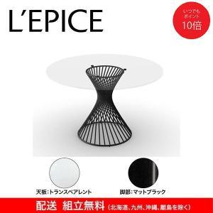 カリガリス ヴォルテックス VORTEX テーブル  120×120cm トランスペアレント(ガラス)天板×マットブラック脚 送料無料 ポイント5倍|lepice