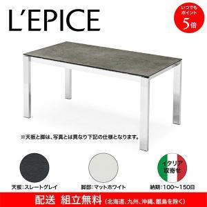 カリガリス バロン BARON ダイニングテーブル 伸張式 スレートグレイ天板×マットホワイト脚 160/220×85cm 送料無料 ポイント5倍|lepice