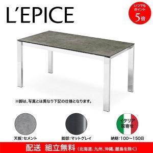 カリガリス バロン BARON ダイニングテーブル 伸張式 セメント天板×マットグレイ脚 160/220×85cm 送料無料 ポイント5倍|lepice