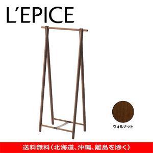 コートハンガー コサイン ドレスラック(ウォルナット)|lepice