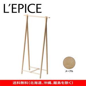 コートハンガー コサイン ドレスラック(メープル)|lepice