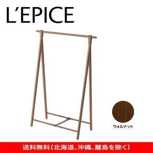 コートハンガー ドレスラック(ワイド) 木製  シンプルダン 日本製 ウォルナット コサイン 送料無料|lepice