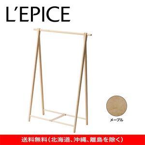 コートハンガー ドレスラック(ワイド) 木製  シンプルダン 日本製 メープル コサイン 送料無料|lepice