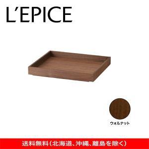 コートハンガー ドレスラック専用 オプショントレー 木製  シンプルダン 日本製 ウォルナット コサイン 送料無料|lepice