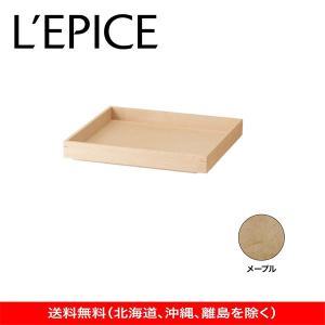 コートハンガー ドレスラック専用 オプショントレー 木製  シンプルダン 日本製 メープル コサイン 送料無料|lepice