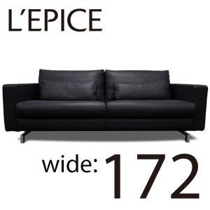 2人掛け ワイドレザーソファ ブレラ|lepice