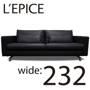 3人掛け ワイドレザーソファ ブレラ|lepice