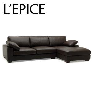 3人掛け レザーソファ(シェーズロングタイプ) アラン|lepice