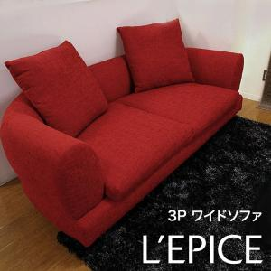 3人掛けワイドソファ ブルーミー|lepice