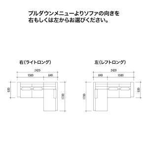 国産 シェーズロング 3人掛け 242×173cm Xファブリックソファ フレッド (FRED) レッド レギュラー&ハイバック 可変式 カバーリング対応|lepice|02