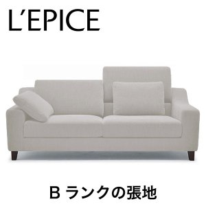 国産 2人掛け Bファブリックソファ フレッド(FRED) ベージュ レギュラー&ハイバック可変式 カバーリング対応|lepice