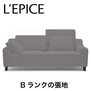 国産 3人掛け Bファブリックソファ フレッド(FRED) グレー レギュラー&ハイバック可変式 カバーリング対応|lepice
