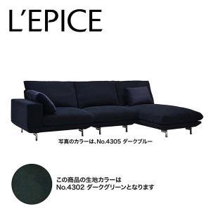 リクライニングソファ 3人掛け シェーズロング SPIGA HOLD ホールド ダークグリーン カバーリング 日本製 5年間保証|lepice