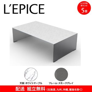 カリガリス ブリッジ BRIDGE リビングテーブル センターテーブル ホワイトマーブル天板×ガラスフレーム 送料無料|lepice