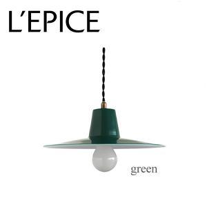 国産 ペンダントライト Bacino(バチーノ)  白熱 普通球 60W グリーン トイレ  玄関 キッチン ダイニング LED対応  蛍光灯対応|lepice