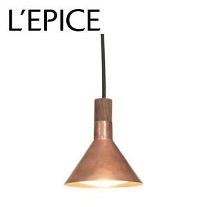国産 ペンダントライト EPOCA(エポカ) ブロンズ LEDモジュール 520ルーメン(白熱電球60W相当) 電球色|lepice